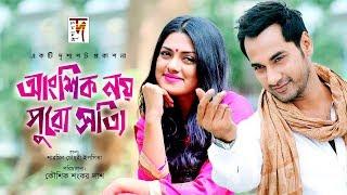 Angshik Noy Puro Shotti | Sojol | Tisha | Bangla Romantic Natok | 2018