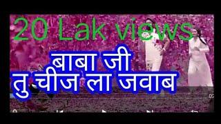 Baba Ram Rahim ka Tu cheej la javab haryanvi hit song