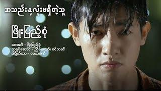 Phyo Pyae Sone - အသည္းႏွလံုးမရွိတဲ့သူ (Official Music Video)