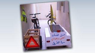 طريقة لربط عربة مع الدراجة الهوائية