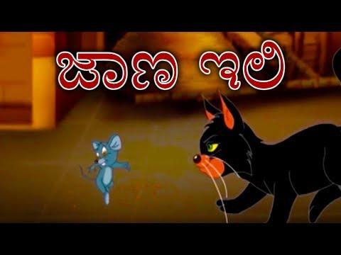 Xxx Mp4 ಜಾಣ ಇಲಿ Kannada Kathegalu Kannada Stories Makkala Kathegalu Kannada Cartoon 3gp Sex