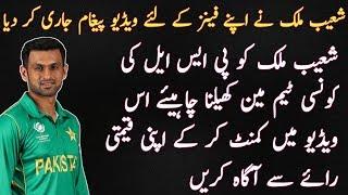 Shoaib Malik Video message For His Fans In Psl Season 4||Please Comments Below