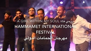 abdulrahman mohammed-tunisia-a girl within my soul/عبدالرحمن محمد-تونس-بروحي فتاه