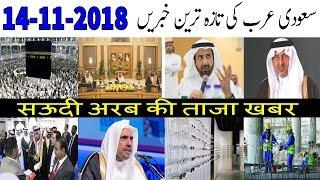 Saudi Arabia Latest News Today Urdu Hindi | 14-11-2018 | Saudi King Salman | Muhammad bin Slaman