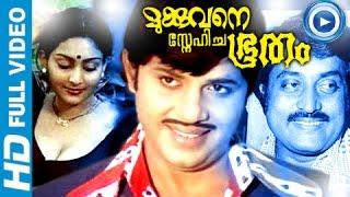Malayalam Full Movie | Mukkuvane Snehicha Bhootham | Malayalam Full Movie New Releases [HD]