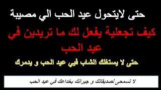 عمرو جرانة | حتى لا يتحول عيد الحب الى ذكرى الطلاق وفسخ خطوبه