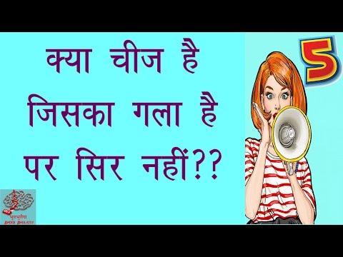 Xxx Mp4 हार्ड पहेलियाँ Hindi Paheli ❤ Paheliyan ❤ Hindi Paheliyan Riddles With Answer Bhool Bhulaiya 5 3gp Sex