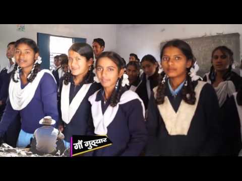 गौं गुठ्यार  episode 7 अंदरोली स्कूल  naini danda ब्लॉक