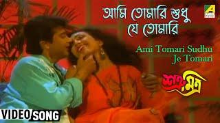 Ami Tomari Sudhu Je Tomari - Bengali Song - Shatru Mitra