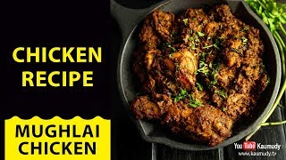 Easily Make Mughlai Chicken | Chicken Recipe | KaumudyTV