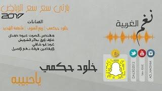 ياحبيبه خلود حكمي حفلة سع سع الرياض 2017