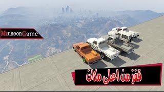 قفز من اعلى مكان بالمدينه + شباب فاصلين - قراند GTA 5