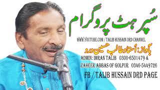 Super Hit Program Talib Hussain Dard