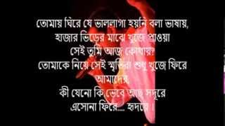Tomay Ghire         with Lyrics   YouTube