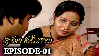 Epi 01 || Sravana Sameeralu Telugu Daily Serial