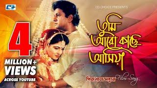 Tumi Aro Kache Asiya   Khurshid Alam   Baby Najnin   Sabana   Alomgir   Bangla Movie Song   HD