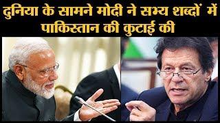 Narendra Modi in SCO Summit: Pakistan के PM Imran Khan के सामने ही खरी खोटी सुना दी। Bishkek