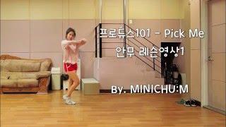 [미니츄움] 프로듀스101-픽미 안무 거울모드 설명영상1 (PRODUCE101-Pick Me DANCE TUTORIAL1)