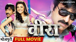 Veera (2017) - Ravi Teja, Kajal Agarwal, Taapsee Pannu   2017 Superhit Full Bhojpuri Movie