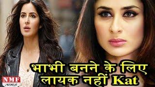 अब kareena को हुई Katrina से नफरत,कहा भाभी बनने लायक नहीं