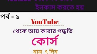 YouTube থে‌কে অায় কোর্স    পর্ব ০১ YouTube marketing Bangla tutorial and tips part 1