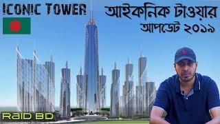 Iconic Tower | আইকনিক টাওয়ার | Raid BD