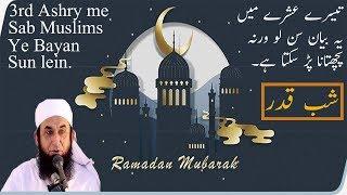 Shab-e-Qadar Kya Hai (Quran & Hadees)   Maulana Tariq Jameel Bayan