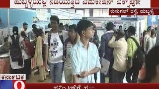Education Expo 2017: Huge success in Bengaluru and it's now Conducted in Hubballi