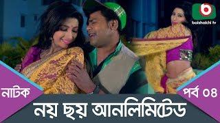 Bangla Comedy Natok | Noy Choy Unlimited | Ep - 04 | Shohiduzzaman Selim, Faruk, AKM Hasan, Badhon