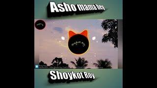 Trap ♪♪♪ Asho mama hey | আসো মামা হে | Kuddus Boyati | কুদ্দুস বয়াতি | Shoykot Roy