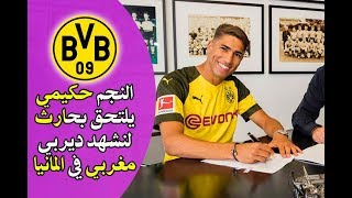 رسميا النجم المغربي أشرف حكيمي يوقع عقد انتقاله لبروسيا دورتموند الدوري الالماني