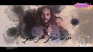 Eyad Bahaa - Ma Kansh Sahl ( Official Music Video ) | اياد بهاء - ما كانش سهل