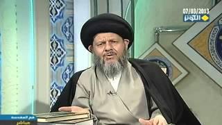 الاستدل بالقرآن على التوسل بأهل البيت ~ السيد كمال الحيدري