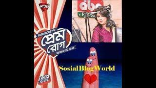 Prem Rog Episode 257 Rj Sharmeen Love Sick BP