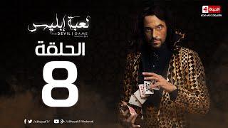 مسلسل لعبة ابليس HD - الحلقة الثامنة 8 - يوسف الشريف - La3bet Ebliis Series Eps 08