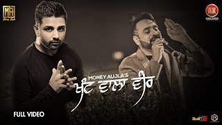 Khant Wala Veer | Money Aujla | Full Song