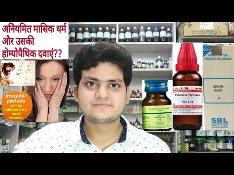 Xxx Mp4 Irregular Periods अनियमित मासिक धर्म Homeopathic Medicine For Irregular Periods 3gp Sex