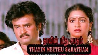 thaayin meedhu sabatham | Tamil full movie | Rajinikanth | Radhika