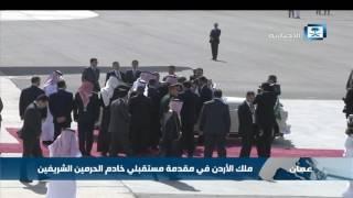خادم الحرمين الشريفين يصل الأردن  في مستهل زيارة رسمية