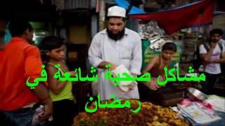 مشاكل صحية شائعة في رمضان