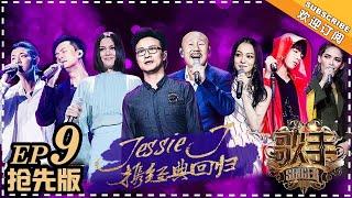 【抢先版】《歌手2018》第9期 20180316:Jessie J初愈回归 华晨宇暖心与KZ互换出场序 Singer 2018 Ep9【湖南卫视官方频道】