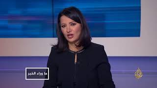ما وراء الخبر- لماذا تجاهل العرب التطورات الأخيرة بالأراضي المحتلة؟ 🇵🇸