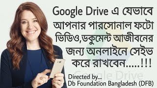 Google Drive এ যেভাবে ফটো, ভিডিও এবং গুরুত্বপূর্ণ ডকুমেন্ট আজীবনের জন্য সেইভ করে রাখবেন