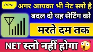 IDEA 3G/4G 2 Tips To Boost Your 3G/4G Internet Speed ! HindiEdusafar