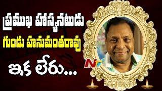 Telugu Comedian Gundu Hanumantha Rao is No More || NTV