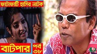 Fatafati Hasir Natok | Batpar EP - 38 | AKM Hasan, Bonna Mirza, Fozlur Rahman Babu, Monira Mithu