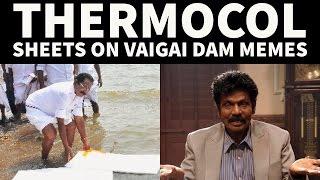 Vaigai Dam Vs Thermocol Vs Goundamani memes | TN Minister Floats Thermocol Sheets Vaigai Dam