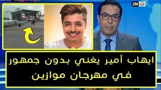 مؤتر و صادم جدا ايهاب أمير يغني بدون جمهور في مهرجان موازين بعد حملة المقاطعة على المهرجان !!