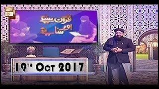 Quran suniye Aur Sunaiye - 19th October 2017 - ARY Qtv