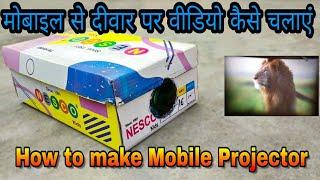 How to make Mobile Projector || मोबाइल से दीवार पर वीडियो कैसे चलाएं 📽️